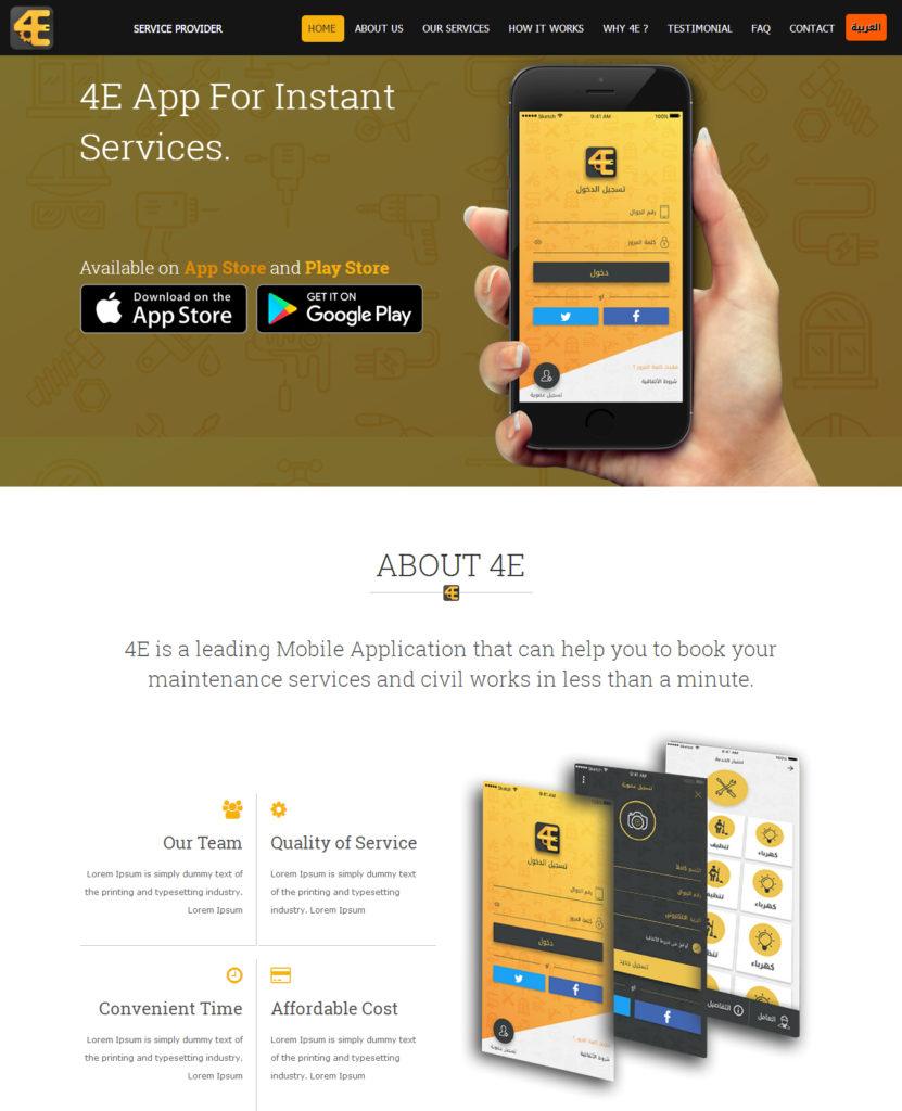 4E App